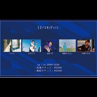 【12/18(Fri)】-来場者チケット- クロモ / はぴぐら / 鈴木空 /  堀越かずよし / 平間やすお