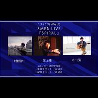 【12/23(Wed)】-来場者チケット-  村松徳一 / 三上隼 / 市川聖