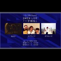 【12/20(Sun)】-配信チケット-  月がさ / ポラロイズ / カグライフ