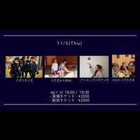 【11/5(Thu)】-来場者チケット-  ナポリタンズ / りさボルト&Hys / アトイップンデアシタ / クロトミクトガネ