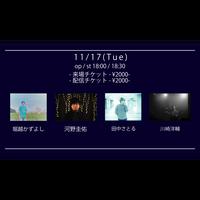 【11/17(Tue)】-配信チケット- 河野圭佑 / 川崎洋輔 / 田中さとる / 堀越かずよし