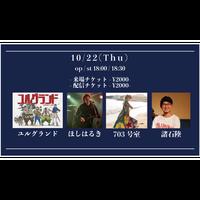 【10/22(Thu)】-来場者チケット- ユルグランド / 703号室 / ほしはるき / 諸石陸