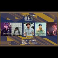 【9/12(Sun)】-来場者チケット- 楽歌生 -rakkasei-
