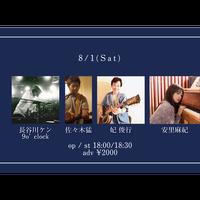【8/1(Sat)】-ライブ配信チケット- 長谷川ケン9o'clock / 佐々木猛/ 妃俊行 / 安里麻紀