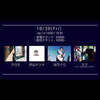 【10/30(Fri)】-配信チケット-  はぴぐら / クロモ / 村山ナツメ / ラフ(マッドネスマンボウ)