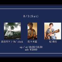 【8/1(Sat)】-来場者チケット-  長谷川ケン9o'clock / 佐々木猛 / 妃俊行