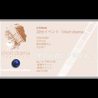 START17:45に変更【2/3(Wed)】short drama -来場者チケット-  YOSHIHIRO / ざきぴよ/匿名希望さん/たかぱー