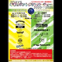 【12/30(Wed)】-来場者チケット-  年末カウントダウンパーティー2020→2021 day1