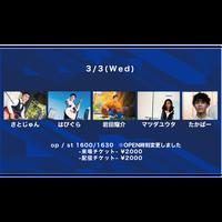 START16:30〜【3/3(Wed)】-来場者チケット-  さとじゅん。 / はぴぐら / 岩田耀介 / マツダユウタ / たかぱー