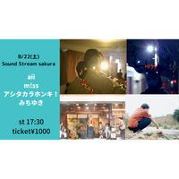 【8/22(Sat)】-ライブ配信チケット-  aii企画『Thanksライブ!』aii / m!ss / みちゆき / アシタカラホンキ!