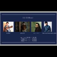 【11/2(Mon)】-来場者チケット-  THE NATURALKILLERS / 山先大生 / ホシノタツ / 妃 俊行