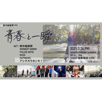 【3/26(Fri)】-配信チケット-  鈴木絵梨奈pre.『青春と一瞬』