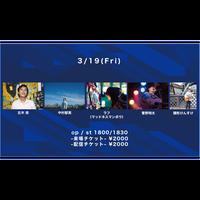【3/19(Fri)】-来場者チケット-  中村郁実 / 古木 衆 / ラフ / 鎌形けんすけ / 菅野翔太
