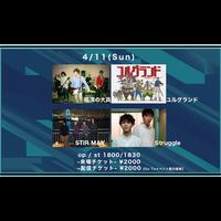 【Go Toイベント対象】【4/11(Sun)】-配信チケット- struggle / STIR MAY / 唱頂の大員 / ユルグランド