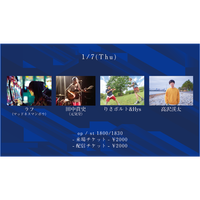 【1/7(Thu)】-来場者チケット- ラフ(マッドネスマンボウ) / 田中貴史(元気堂)/ りさボルト&Hys / 高沢渓太
