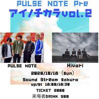 【10/18(Sun)】-配信チケット-  PULSE NOTE pre.アイノチカラvol,2