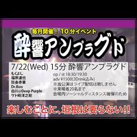 【7/22(Wed)】-来場者チケット- 15分酔響アンプラグド