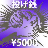 【オンライン投げ銭】¥5000