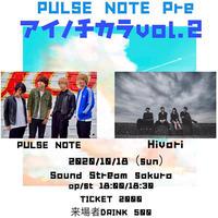 【10/18(Sun)】-来場者チケット-  PULSE NOTE pre.アイノチカラvol.2