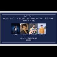 【8/7(Fri)】-来場者先行チケット- ぬまのかずし・Sound Stream sakura共同企画 『蒼へ続く道』