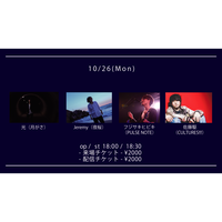 【10/26(Mon)】-配信チケット-  光(月がさ) / フジサキヒビキ(PULSE NOTE) / Jeremy(夜桜) / 佐藤駆(CULTURES!!!)
