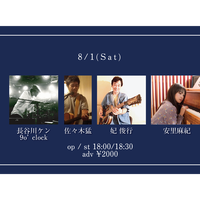 【8/1(Sat)】-来場者チケット-  長谷川ケン9o'clock / 佐々木猛 / 妃俊行 / 安里麻紀