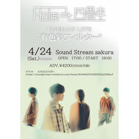 "【4/24(Sat)】Halo at 四畳半ONEMAN LIVE ""有色彩フィルター"" -来場チケット-"