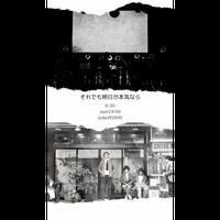 【8/30(Sun)】-ライブ配信チケット- それでも明日が本気なら アシタカラホンキ!×それでも世界が続くなら2MAN LIVE