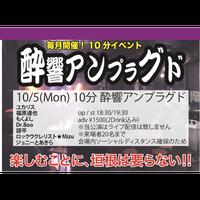 【10/5(Mon)】-来場者チケット- 酔響アンプラグド