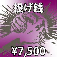 【オンライン投げ銭】¥7500