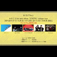【6/3(Thu)】【Go Toイベント対象】-配信チケット-  かたこと / QLTONE / CULTURES!!! / マッドネスマンボウ / Arakezuri