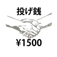【オンライン投げ銭】¥1500