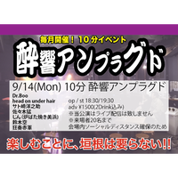 【9/14(Mon)】-来場者チケット-  酔響アンプラグド