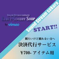 決済代行サービス ¥700アイテム【LIVE MEMORY SHOP 】