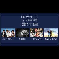 【10/29(Thu)】-来場者チケット-  ココペリドット / 大平伸正 / CUTMANS / 赤坂シュウジ℃