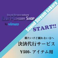 決済代行サービス ¥500アイテム【LIVE MEMORY SHOP 】