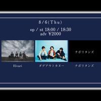 【8/6(Thu)】-ライブ配信チケット-  Hivari / ダグアウトカヌー / ナポリタンズ