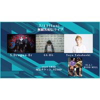 【7/11(Sun)】-配信チケット-  S.Dragon-Er / GA-HA- / Yuya Takahashi / (O.A.)WIND MILL