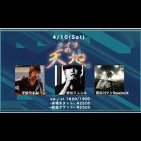 【4/10(Sat)】-来場者チケット-  ライブの天地 平間やすお / 赤松クニユキ / 長谷川ケン9o'clock