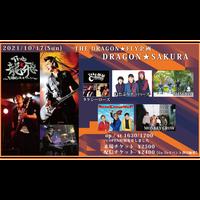 【Go Toイベント対象】【10/17(Sun)】-配信チケット- THE DRAGON★FLY企画 DRAGON★SAKURA