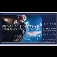【11/4(Wed)】-配信チケット-  岩船ひろきオンオフワンマンツアー「再会の約束」千葉編