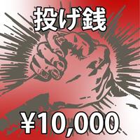 【オンライン投げ銭】¥10000