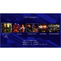 【12/12(Sat)】-来場者チケット-百万ドルエリー with Luffian/Ryoming/Old Silver Tone/TAXI DRIVER/THE MAKE MERRYS