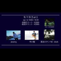 【9/19(Sat)】-来場者チケット-  Jeremy / 市川聖 / 長谷川ケン9o'clock / (O.A.)鈴木絵梨奈