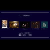 【11/15(Sun)】-来場者チケット-  アシタカラホンキ!アコ / aii / littleneem / 光&うみの(月がさ) / Land E scape