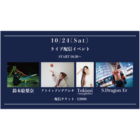 【10/24(Sat)】-学割配信チケット-  鈴木絵梨奈