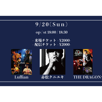 【9/20(Sun)】-来場者チケット-  Luffian / 赤松クニユキ / THE DRAGON★FLY