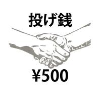 【オンライン投げ銭】¥500