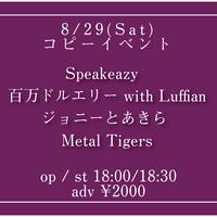 【8/29(Sat)】-来場者チケット-  Speakeazy / 百万ドルエリー with Luffian / ジョニーとあきら / Metal Tigers
