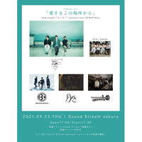 """【Go Toイベント対象】【9/23(Thu)】-配信チケット-  oldflame pre.release tour semifinal  """"愛するこの場所から"""""""